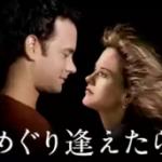 動画「めぐり逢えたら」トム・ハンクス&メグ・ライアン共演のラブストーリー無料視聴