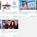U-NEXT無料トライアルで見るトム・ハンクス映画6本