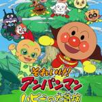動画「アンパンマン ハピーの大冒険」