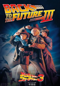 back_to_the_future3