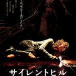 【Hulu】おすすめホラー映画「SILENT HILL (サイレントヒル)」