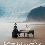 映画「ピアノ・レッスン」無料動画三昧