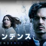 Huluで見ようジョニー・デップ「トランセンデンス」