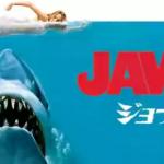 USJに行くなら映画「JAWS(ジョーズ)」を予習せよ
