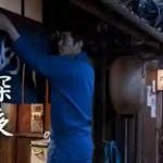 動画「深夜食堂」1話