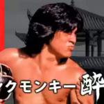 ジャッキー・チェン「酔拳」無料動画三昧