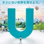 【解約方法】U-NEXT無料期間に解約できる?