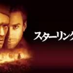 スナイパー映画「スターリングラード」を無料で見放題 U-NEXT