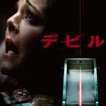 動画「デビル(2010)」ホラー映画無料視聴