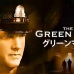 映画「グリーンマイル」U-NEXTで無料動画視聴