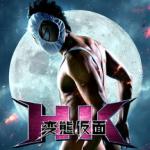 動画「HK/変態仮面(2013)」無料視聴する