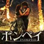 動画「ポンペイ(2014)」無料視聴