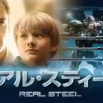 動画「リアル・スティール」無料視聴