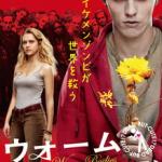 ゾンビ映画「ウォーム・ボディーズ」無料動画視聴