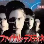 【U-NEXT無料トライアル】ファイナル・デスティネーション ホラー・サスペンス映画