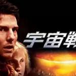 動画「宇宙戦争(2005)」を見る 主演トム・クルーズ