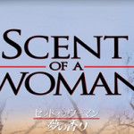 動画「セント・オブ・ウーマン/夢の香り」無料視聴