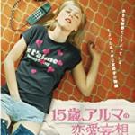 無料動画『15歳、アルマの恋愛妄想』を視聴する