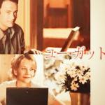 【無料視聴】トム・ハンクス 不朽のラブロマンス「めぐり逢えたら」「ユー・ガット・メール」