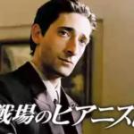 夏のおすすめ映画『戦場のピアニスト(2002)』トライアルで無料で見れるロマン・ポランスキー監督作、エイドリアンブロディ主演作