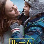 映画「ルーム」―映画ファン絶賛の名作を無料動画で視聴する