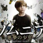 一押しホラー映画「ソムニア -悪夢の少年-」無料で動画を見よう!